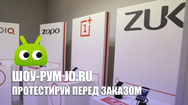 Шоу-рум JD.ru в «Почте России»: прикоснитесь к желанным гаджетам!