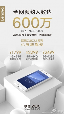 За 3 дня количество предзаказов на Lenovo ZUK Z2 превысило 6 млн