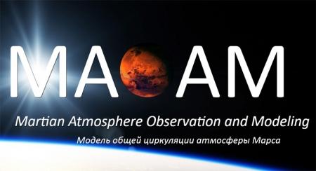 Новый ресурс предоставит данные о циркуляции атмосферы Марса