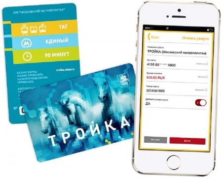 Карты «Тройка» с QR-кодами помогут быстрее оплатить проезд