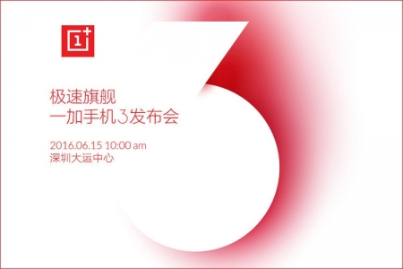 Смартфон OnePlus 3 дебютирует 15 июня
