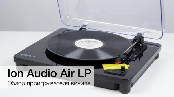 ION Audio Air LP — для современных фанатов винила