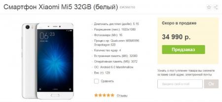 В России смартфон Xiaomi Mi5 обойдётся в 35 тысяч рублей