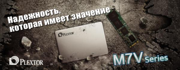 Просьба подвинуться. Обзор твердотельных накопителей Plextor M7V разных форм-факторов