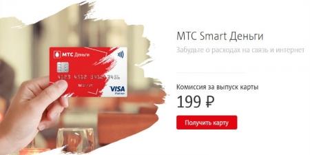 МТС предоставит бесплатную мобильную связь клиентам «МТС-Банка»