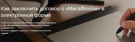 «МегаФон» запустил сервис дистанционного заключения договоров