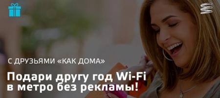 Wi-Fi без рекламы в московском метро теперь можно подарить другу