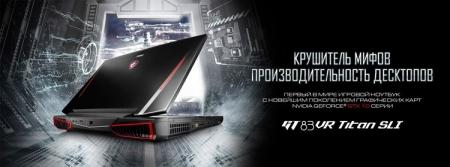 Модель GT83VR Titan SLI возглавила семейство игровых ноутбуков MSI