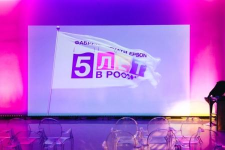 Epson отпраздновала 5-летие серии принтеров «Фабрика печати Epson»