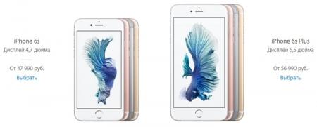 iPhone 6s Plus подешевел на сумму до 18 000 рублей
