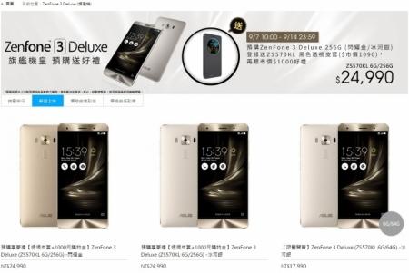 Смартфон ASUS ZenFone 3Deluxe с чипомSnapdragon 821выйдет на рынок 30 сентября