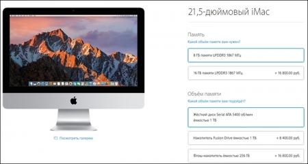 Российский онлайн-магазин Apple начал комплектовать компьютеры под заказ