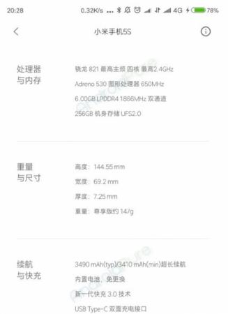 Xiaomi Mi 5s получит флеш-память UFS 2.0 на 256 Гбайт