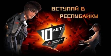 Придумай поздравление ASUS Republic of Gamers c юбилеем и выиграй поездку на «Игромир 2016»