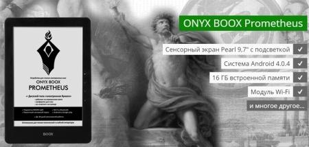 Onyx Boox Prometheus: ридер с 9,7″ экраном, подсветкой и сенсорным управлением