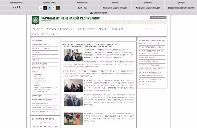 Сайт чеченского парламента получил версию на шрифте Брайля