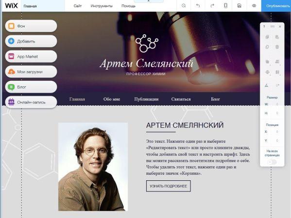 Как создать личный сайт с потрясающим дизайном, не потратив ни копейки