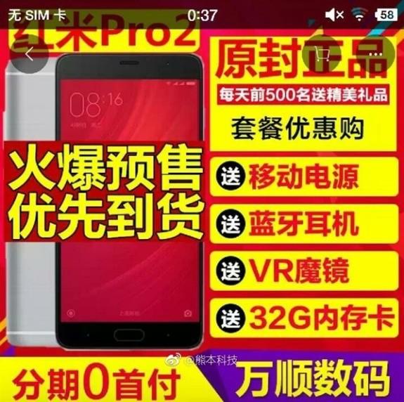 Рассекречена стоимость смартфона Xiaomi Redmi Pro 2