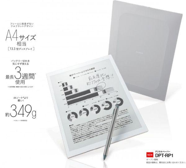 Sony представила новый ридер DPT-RP1