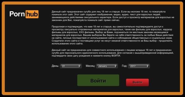 В России разблокирован Pornhub