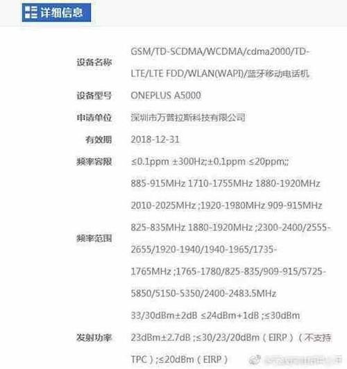 Подтверждено название смартфона OnePlus 5