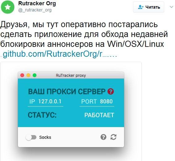 Вышло приложение от Rutracker для обхода блокировок Роскомнадзора