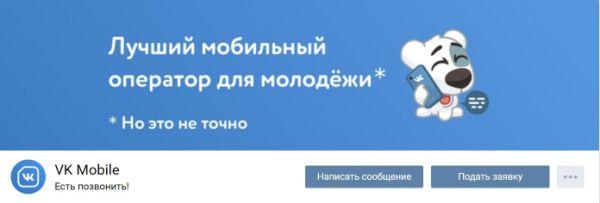 Совсем скоро заработает мобильный оператор «ВКонтакте»