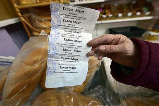 Продуктовые талоны получат 19 миллионов россиян