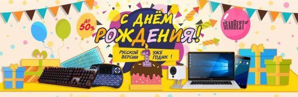 GearBest отмечает дату открытия русскоязычной версии сайта