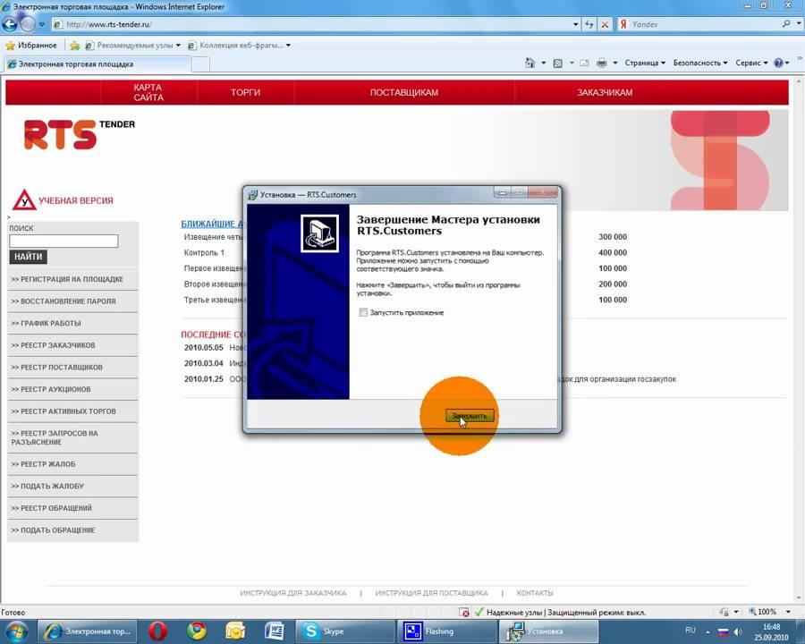 Наилучший сервис по электронной отчетности