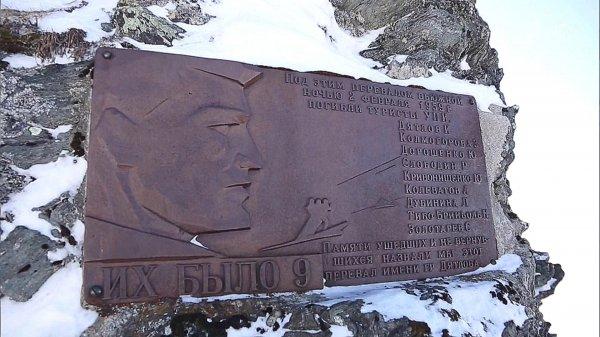 Ученый нашел древние наскальные рисунки рядом с перевалом Дятлова