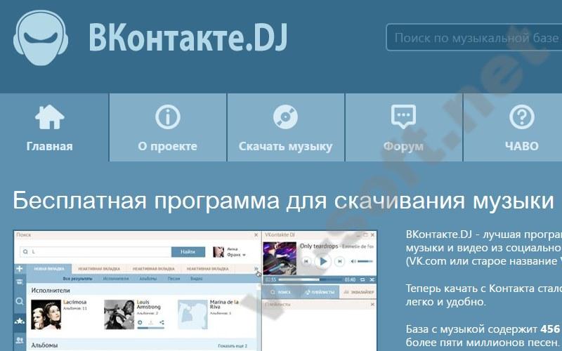 Диджей ВКонтакте спасёт вашу удалённую музыку