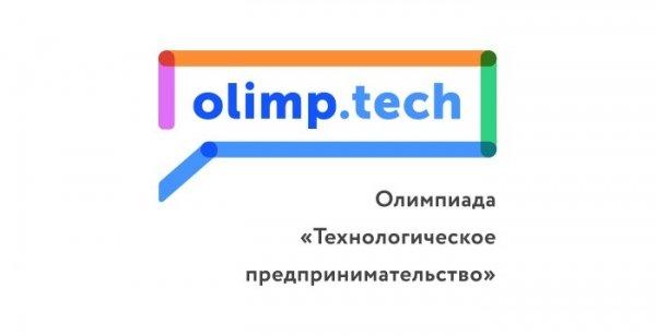 На официальном сайте олимпиады «Технологического предпринимательства» зарегистрировалось 6500 человек
